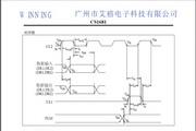 艾禧CS1681 显示驱动电路说明书