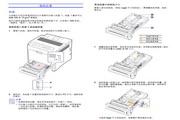 三星CLP-660ND激光打印机使用说明书