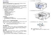 三星CLP-300N打印机使用说明书