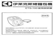 伊莱克斯 ETS100烤面包机 说明书