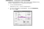 爱普生STYLUS PRO 9880c打印机使用说明书