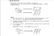 爱普生STYLUS PRO 9450打印机使用说明书