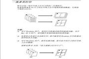 爱普生STYLUS PRO 7880c打印机使用说明书