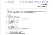艾禧CS5384 遥控电路说明书