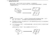 爱普生STYLUS PRO 7450打印机使用说明书
