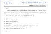 艾禧CS6122GO遥控电路说明书
