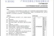 艾禧CS7106 显示驱动电路说明书