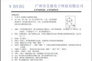 艾禧CS7107GP显示驱动电路说明书