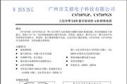 艾禧CS7107GN显示驱动电路说明书