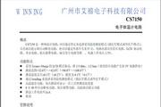 艾禧CS7150 其他电路说明书