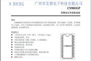 艾禧CS9803 其他电路说明书