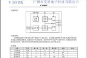 艾禧CS9805 彩灯控制电路说明书