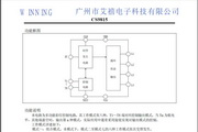 艾禧CS9815 彩灯控制电路说明书