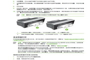 惠普Photosmart Pro B8300打印机使用说明书