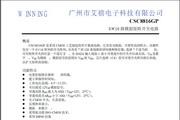 艾禧CSC8816GP 其他电路说明书