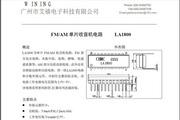 艾禧D1800 收音机电路说明书