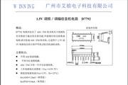艾禧D7792 收音机电路说明书