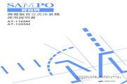 声宝 AT-1205M型直立式冷气机 说明书
