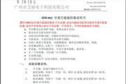 艾禧GW002 遥控电路说明书