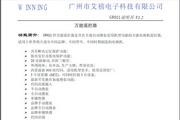 艾禧GW921 遥控电路说明书