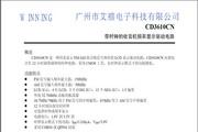 艾禧SC3610 显示驱动电路说明书