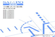 声宝 AM-2360V型冷气机 说明书