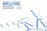 声宝 AM-2253NCAL型冷气机 说明书