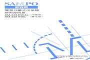 声宝 AM-2251NAL型冷气机 说明书