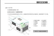 欧瑞ZS1500-2000变频器说明书