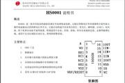 华芯BISS0001热释电红外放大控制芯片说明书
