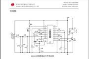 华芯HS0001热释电红外放大控制芯片说明书