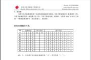 华芯HS5104红外遥控编码发射器说明书