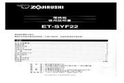 象印 ET-SYF22型烤箱 说明书