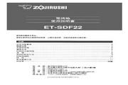 象印 ET-SDF22型烤箱 说明书