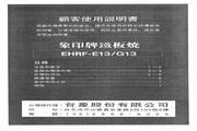 象印 EHRF-E13型铁板烧 说明书