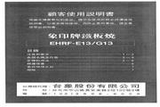 象印 EHRF-G13型铁板烧 说明书