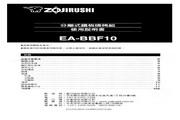 象印 EB-CF15型烤盘 说明书