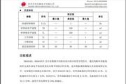 华芯HS001F8电熨斗自动控制电路说明书