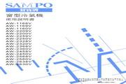 声宝 AW-2200V窗型冷气机 说明书