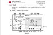 华芯HS0701电度表芯片说明书
