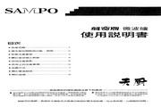 声宝 RE-Q0802型微波炉 说明书