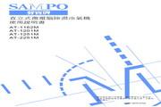 声宝 AT-1201M型直立式冷气机 说明书