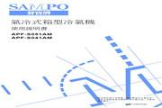 声宝 APF-S051AM型箱型冷气机 说明书