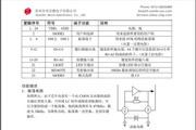 华芯SC7461红外遥控发射电路说明书