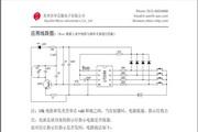 华芯FP527遥控编码电路说明书