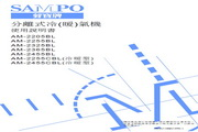声宝 AM-2255CBL型分离式冷气机 说明书