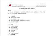 华芯HS6221红外遥控发射电路说明书