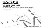 声宝 RE-Q1070AH型微波炉 说明书