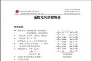 华芯HS8206BN3KL风扇控制说明书