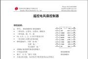 华芯HS8206BN4K系列风扇控制说明书